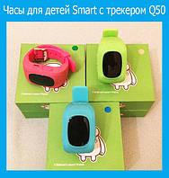 Часы для детей Smart с трекером Q50, фото 1