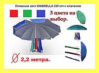 Пляжный зонт UMBRELLA 220 cm