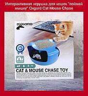 """Интерактивная игрушка для кошек """"поймай мышку"""" Oxgord Cat Mouse Chase"""