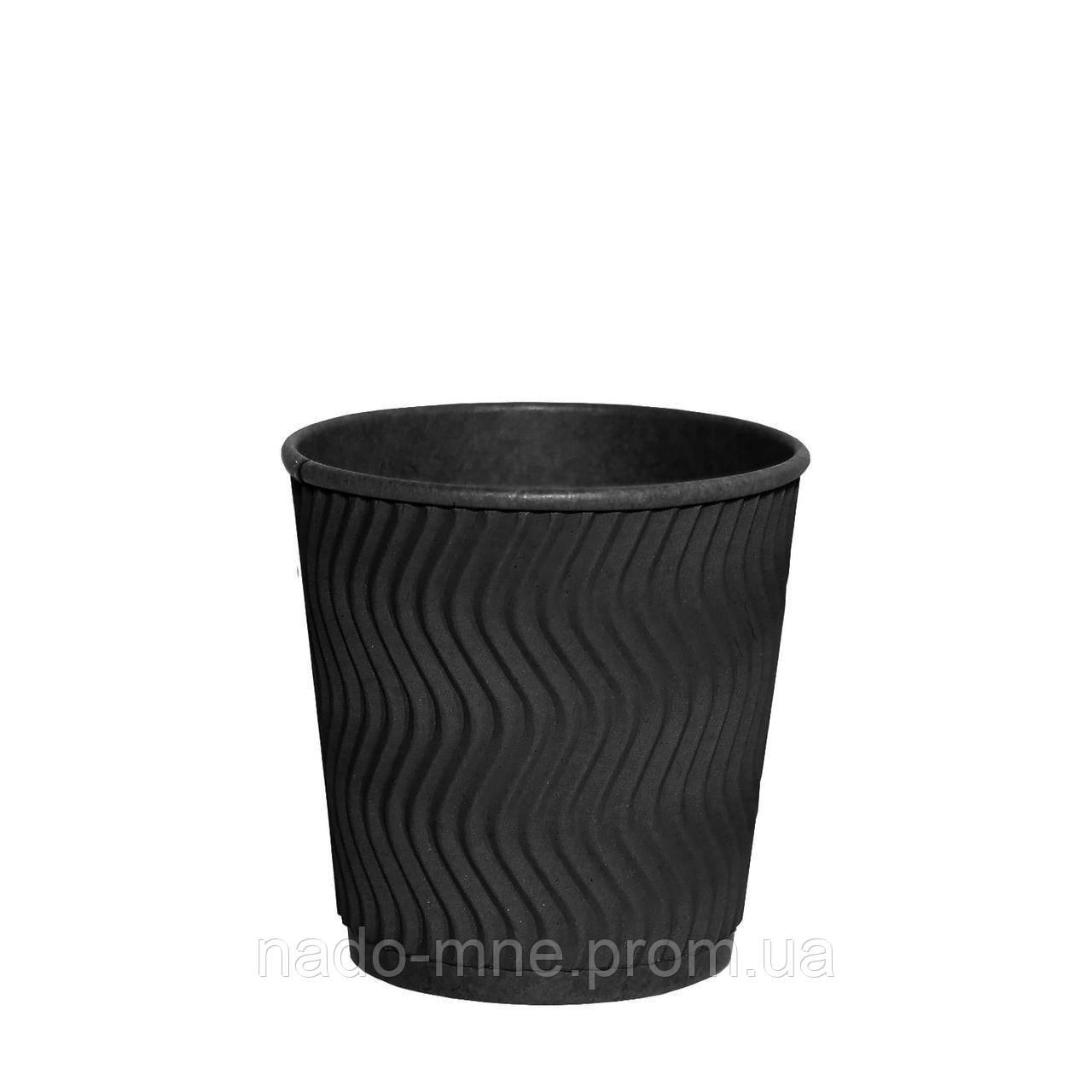 Стакан бумажный гофрированный Double Black волна 180мл. (8oz) 30шт/уп (1ящ/20уп/500шт)