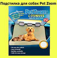 Подстилка для собак Pet Zoom!ОПТ