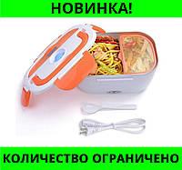 Lunch heater box 220v Home, Электрический ланч-бокс,Термос пищевой для еды на два отделения!Розница и Опт