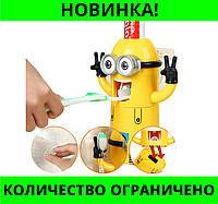 Автоматический дозатор для зубной пасты с держателем для щеток (миньоны)!Розница и Опт