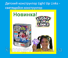 Детский конструктор Light Up Links -светящийся конструктор