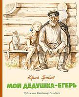 Детская книга Юрий Грибов: Мой дедушка - егерь