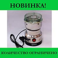 Кофемолка Nima!Розница и Опт