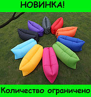 Надувной диван лежак Lamzac Hangout (Лaмзaк)!Розница и Опт