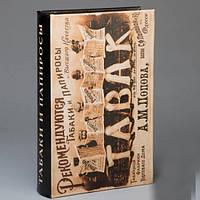 Книга-шкатулка Табакерка,оригинальный подарок