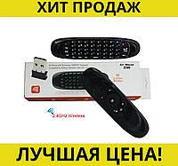 Беспроводной пульт Air mouse C120