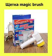 Щетка magic brush!ОПТ