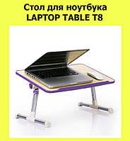 Стол для ноутбука LAPTOP TABLE T8!ОПТ