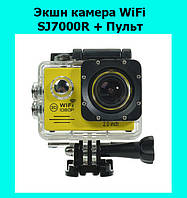 Экшн камера WiFi SJ7000R + Пульт!Акция