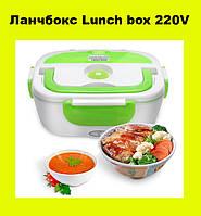 Ланчбокс Lunch box 220V