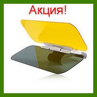 Солнцезащитный антибликовый козырек для авто HD Vision!Акция
