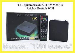 ТВ - приставка SMART TV MXQ 4k Ariplay Bluettoh WiFI