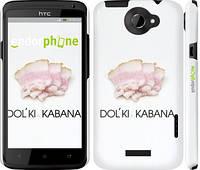 "Чехол на HTC One X Дольки кабана ""662c-42"""