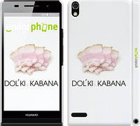 "Чехол на Huawei Ascend P6 Дольки кабана ""662c-39"""