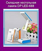 Складная настольная лампа DP LED-688