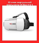 3D очки виртуальной реальности VR Box 913-1