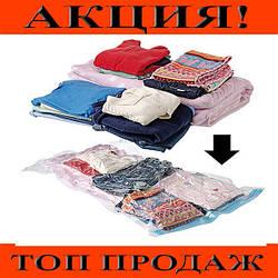 Вакуумные пакеты для одежды 70*100 см!Хит цена