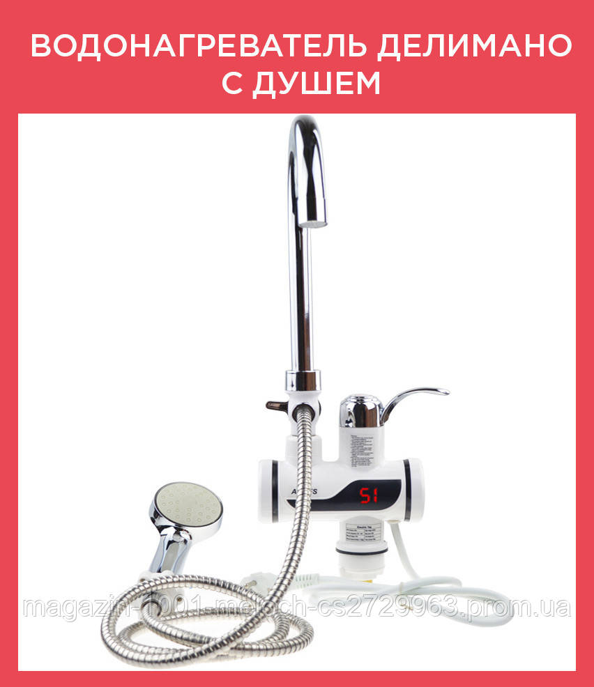 Проточный Водонагреватель Делимано с душем