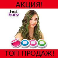 Набор мелков для волос Hot Huez!Хит цена