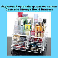 Акриловый органайзер для косметики Cosmetic Storage Box 6 Drawers, фото 1