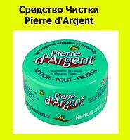 Средство Чистки Pierre d'Argent