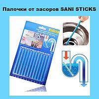Палочки от засоров SANI STICKS, фото 1