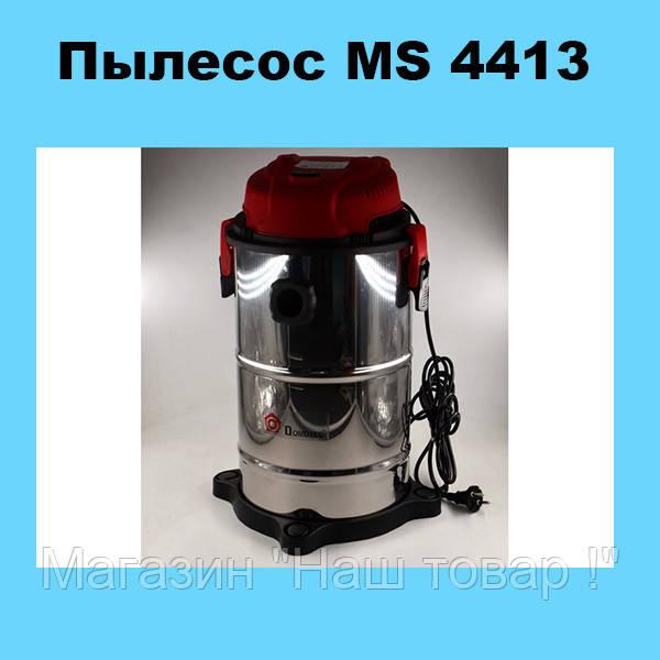 Пылесос MS 4413