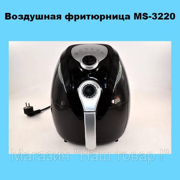 Воздушная фритюрница MS-3220