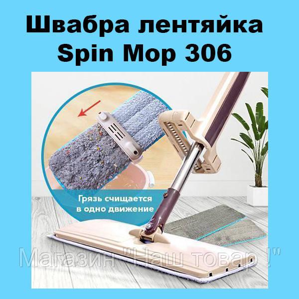 Швабра лентяйка Spin Mop 306