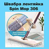 Швабра лентяйка Spin Mop 306, фото 1