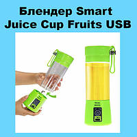 Блендер Smart Juice Cup Fruits USB, фото 1