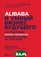 Цзэн М. Alibaba и умный бизнес будущего. Как оцифровка бизнес-процессов изменила взгляд на стратегию