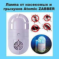 Лампа от насекомых и грызунов Atomic ZABBER