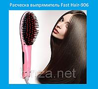 Расческа выпрямитель Fast Hair-906