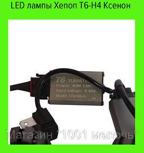 LED лампы Xenon T6-H4 Ксенон, фото 2