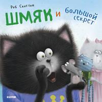 Детская книга Скоттон Р. Котенок Шмяк. Шмяк и большой секрет Для детей от 2 лет, фото 1