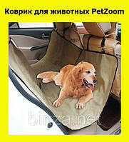 Коврик для животных PetZoom!АКЦИЯ