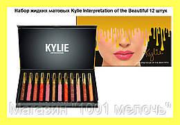 Набор жидких матовых Kylie Interpretation of the Beautiful 12 штук