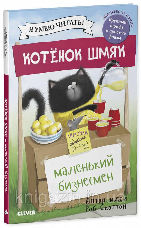 Детская книга Скоттон Р. Котенок Шмяк - маленький бизнесмен Для детей от 2 лет