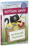 Детская книга Скоттон Р. Котенок Шмяк - маленький бизнесмен Для детей от 2 лет, фото 1