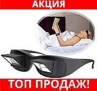 """Очки для чтения Ленивый Читатель """"Lazy Readers""""!Хит цена"""