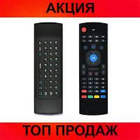 Аэромышь Air Mouse MX3 с микрофоном!Хит цена