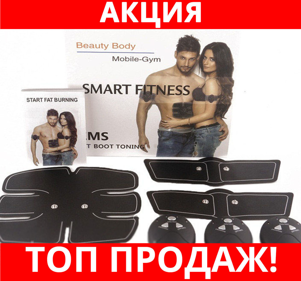 Стимулятор мышц Beauty Body Mobile Gym Smart Fitness (набор).EMS-Trainer!Хит цена