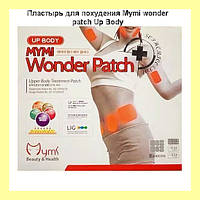 Пластырь для похудения Mymi wonder patch Up Body для талии и верхней части тела, фото 1