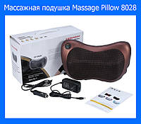 Массажная подушка Massage Pillow 8028