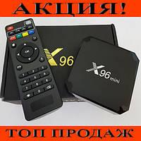 Смарт ТВ приставка TV-BOX X96 mini (2G + 16G)!Хит цена