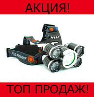 Налобный фонарик v25-T6+4XPE!Хит цена